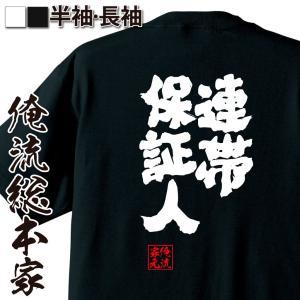 俺流総本家オリジナル語録Tシャツです。  おもしろtシャツ 面白tシャツ メンズ 文字 名言 俺流総...
