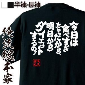 おもしろTシャツ 面白tシャツ メンズ キッズ パロディ 俺流総本家(今日は食べすぎちゃったから、明...