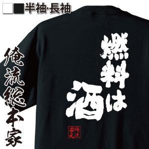 おもしろTシャツ メンズ キッズ パロディ 大きいサイズ 魂心Tシャツ(燃料は酒)漢字 メッセージT...