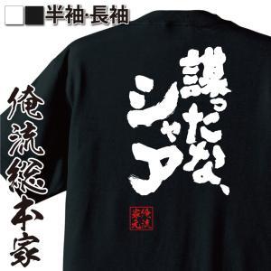 おもしろTシャツ メンズ キッズ パロディ 俺流総本家 魂心 謀ったな、シャア(おもしろ雑貨 漢字 ...