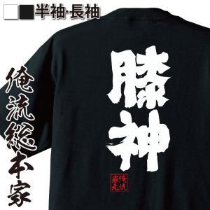 おもしろTシャツ メンズ キッズ パロディ 俺流総本家 魂心 膝神(ヒザ神 ロンブー ロンドンブーツ...