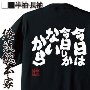 おもしろTシャツ 面白tシャツ メンズ キッズ パロディ 俺流総本家(今日は 今日しかないから)無地...