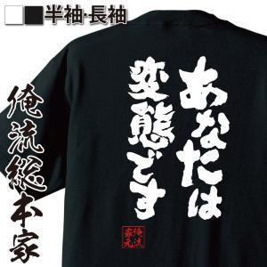 おもしろTシャツ 面白tシャツ メンズ キッズ パロディ 俺流総本家(あなたは変態です)無地 雑貨 ...