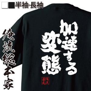 おもしろTシャツ 面白tシャツ メンズ キッズ パロディ 俺流総本家(加速する変態)無地 雑貨 半袖...