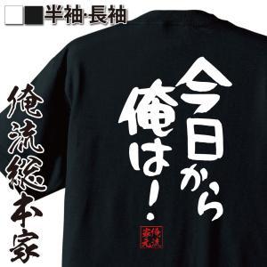 おもしろTシャツ 面白tシャツ メンズ キッズ パロディ 俺流総本家(今日から俺は!)無地 雑貨 半...