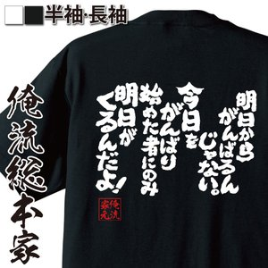 俺流総本家オリジナル語録Tシャツです。  おもしろグッズ おもしろtシャツ メンズ 文字 名言 俺流...