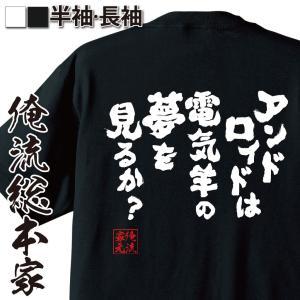 おもしろTシャツ 面白tシャツ メンズ キッズ パロディ 俺流総本家(アンドロイドは電気羊の夢を見る...
