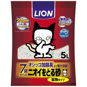 ライオン ニオイをとる砂 7歳以上用 鉱物タイプ 5L まとめ買い(×4) ペット ねこ トイレ用品...