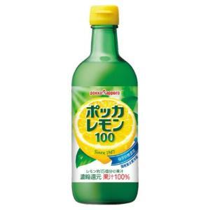 ポッカサッポロ ポッカレモン100 450ml...の関連商品3