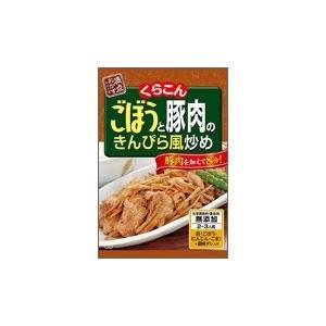 くらこん 満点おかずごぼうと豚肉のきんぴら炒め 61g まとめ買い(×10)|4901159017252(tc)