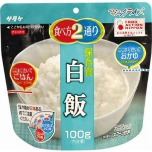 サタケ マジックライス保存食 白飯 100g ...の関連商品2