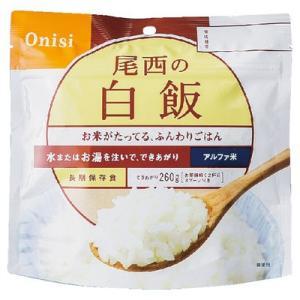 尾西食品 アルファ米白飯 100g まとめ買い...の関連商品9