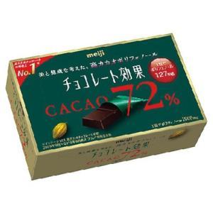 明治 チョコレート効果カカオ72%BOX 75...の関連商品3
