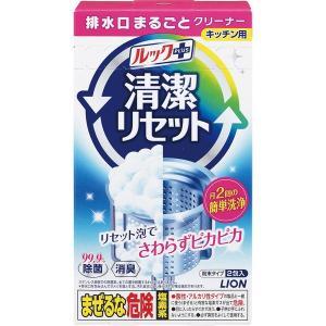 ライオン ルックプラス 清潔リセット 排水口まるごとクリーナー 2包|the-fuji-food