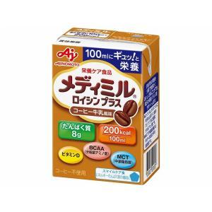 味の素メディミルプチロイシンコーヒー牛乳風味100gまとめ買い(×5)|the-fuji-life