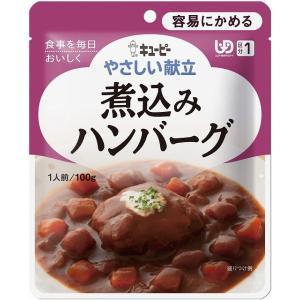 キユーピー 煮込みハンバーグY1ー8 100g まとめ買い(×6)|the-fuji-life
