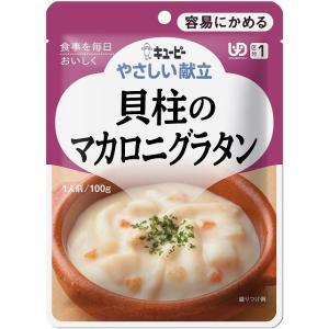 キユーピー 貝柱のマカロニグラタンY1ー10 100g まとめ買い(×6)|the-fuji-life