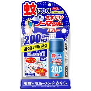 アース製薬 おすだけノーマットスプレー 200日 41.7ml|4901080194619(tc)