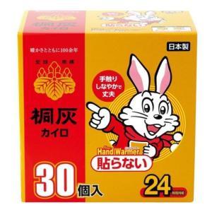 桐灰 カイロ ニューハンドウォーマー 貼らない 30個入 まとめ買い(×8)|49015481603...