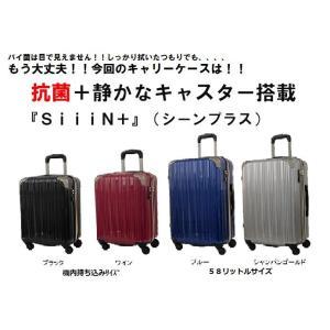 スーツケース キャリーケース キャリーバック シーンプラス ファスナー ジッパー M 58リットル TASロック 送料無料 SiiiN-JSK1703  the-fuji