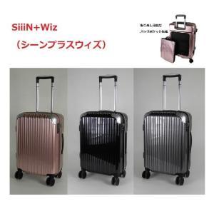 スーツケース キャリーケース キャリーバック シーンプラスウィズ ファスナー ジッパー 機内持ち込み S 36リットル TASロック 送料無料 SiiiNWiz-S18B301  the-fuji