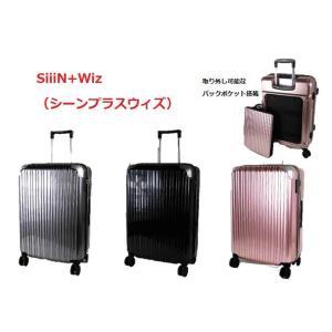 スーツケース キャリーケース キャリーバック シーンプラスウィズ ファスナー ジッパー M 58リットル TASロック バックポケット 送料無料 SiiiNWiz-S18D302  the-fuji