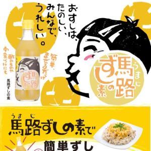 [内容量]360ml [原材料]ゆず果汁、上白糖、グラニュー糖、米酢、 穀物酢、食塩、イリコエキス、...