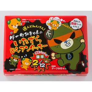 (亀井製菓)ダークみきゃんのいたずらロシアンクッキー(12枚)|4980442046346|the-fuji