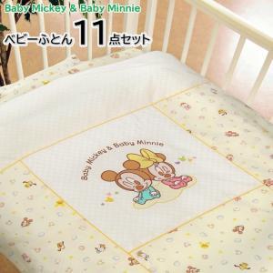 ディズニー ベビーふとん 11点セット Baby Mickey & Baby Minnie 吸汗速乾 Z1127-05-11   日本製 ミッキー ミニー ギフト 赤ちゃん 新生児 男の子 女の子 the-fuji