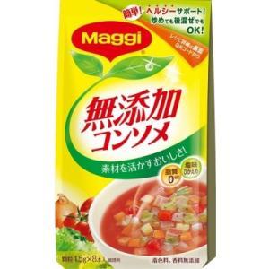 マギー 無添加コンソメ 8本 まとめ買い(×10)|4902...