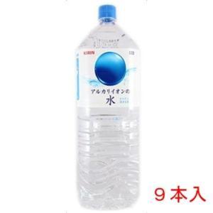 キリン アルカリイオンの水 2L 9本|4909411006303(dc)|the-fuji