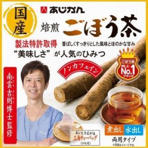 あじかん 国産焙煎ごぼう茶 20包 1g×20...の関連商品6