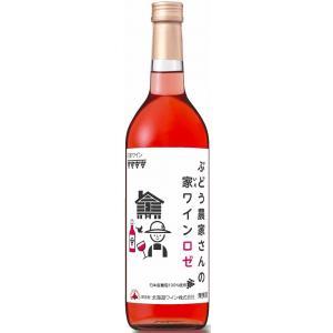 北海道ワイン ぶどう農家さんの家ワイン ロゼ 720ml まとめ買い(×12)|4990583313818(tc)(cs012)|the-fuji