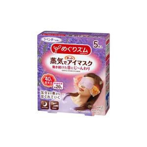 花王 めぐりズム 蒸気でホットアイマスク ラベンダーの香り  5枚入 4901301236852(t...