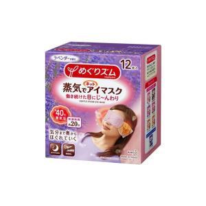花王 めぐりズム 蒸気でホットアイマスク ラベンダーの香り  12枚入|4901301348043(tc)|the-fuji