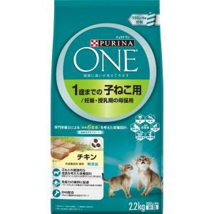 ネスレ ピュリナワン 1歳までの子ねこ用 チキン 妊娠・授乳期の母猫用 2.2kg|4902201204941(tc)|the-fuji