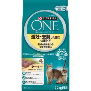ネスレ ピュリナワン 避妊・去勢した猫の体重ケア ターキー 2.2kg ONE|4902201205177(tc)|the-fuji