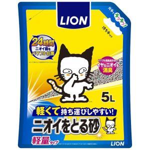 ライオン ニオイをとる砂 軽量タイプ 5L 猫砂 5l|4903351004856(tc)|the-fuji