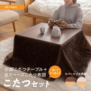 【在庫処分】折脚こたつテーブル+省スペースこたつ布団セット 正方形 311251