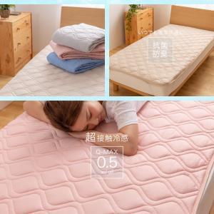 【処分価格】超接触冷感敷きパッド(QMAX0.5) シングル 100x200cm 抗菌防臭綿使用|the-fuji|02