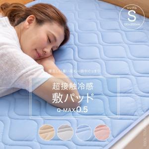 【処分価格】超接触冷感敷きパッド(QMAX0.5) シングル 100x200cm 抗菌防臭綿使用|the-fuji|03