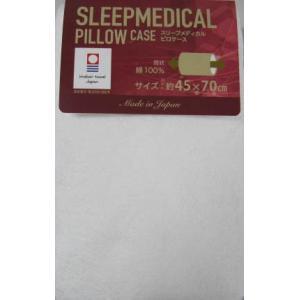 枕カバー アンミンピロー 愛媛大学 睡眠医療センター SLEEPMEDICAL PILLOW スリープメディカルピロー ホワイト |4510573682313:寝装寝具の商品画像|ナビ