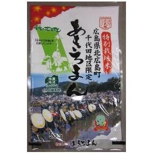 平成29年産 北広島町産 特別栽培あきろまん5kg  456...