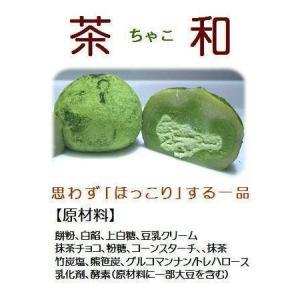 送料無料 愛媛の素材が詰まった和スイーツ(夢菓)茶和(ちゃこ) 8個入り