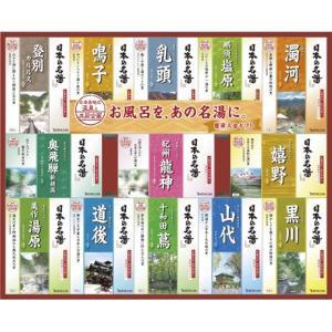 お歳暮 送料無料 バスクリン バスクリン 日本の名湯ギフト NMG-50F|the-fuji