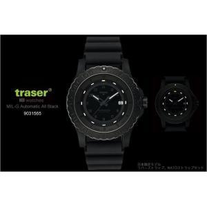 トレーサー traser MIL-G Automatic All Black 9031565 メンズ腕時計 300m防水 日本限定モデル|the-hacienda
