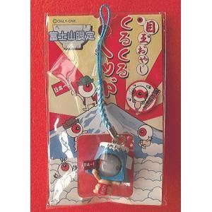 オンリーワン「ゲゲゲの鬼太郎」富士山限定・目玉のおやじ くるくるヘッド根付ストラップ|the-ippindo