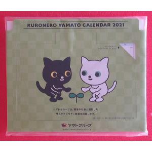 ヤマト運輸「クロネコヤマト」卓上カレンダー2021|the-ippindo