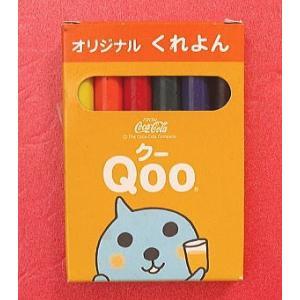 コカ・コーラ「Qoo」オリジナルくれよん|the-ippindo