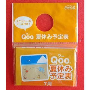 コカ・コーラ「Qoo」夏休み予定表7月|the-ippindo